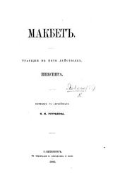 Макбетъ ... Переводъ съ англійскаго Ѳ. К. Устрялова..