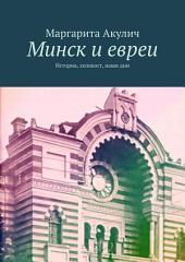 Минск и евреи. История, Холокост, наши дни