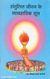 संतुलित जीवन के सूत्र (Hindi Sahitya): Santulit Jivan Ke Sutra (Hindi Self-help)