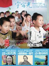 宇宙光雜誌504期: 中國汶川大地震中的台灣夫妻──陳鴻、蘇琪