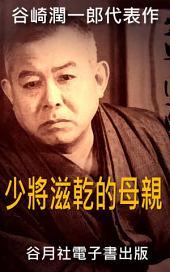 少將滋乾的母親: 日本小說家大賞