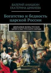 Богатство и бедность царской России. Дворцовая жизнь русских царей и быт русского народа