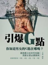 """引爆G點: G點是女性性興奮的""""點火器"""""""