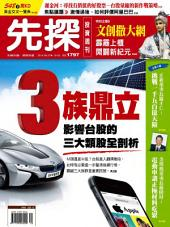 先探投資週刊1797期: Wealth Invest Weekly No.1797