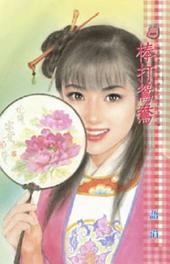 棒打鴛鴦: 禾馬文化甜蜜口袋系列087