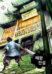 [무료] 패왕전설 1