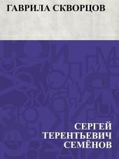 Гаврила Скворцов