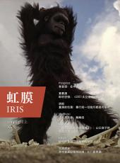 IRIS May.2014 Vol.1 (No.017): 第 17 期