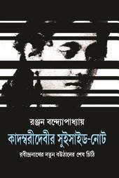 Kadambaridebir suicide note(Bengali)