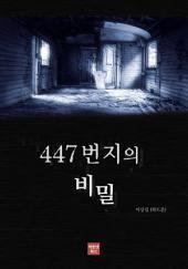 447번지의 비밀: 텅지앙의 망령