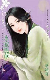 水家風華~艷色無邊之四: 禾馬文化珍愛系列470