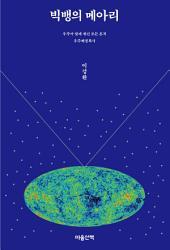 빅뱅의 메아리: 우주가 빛에 새긴 모든 흔적 우주배경복사