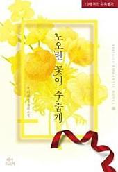 노오란꽃이 수줍게