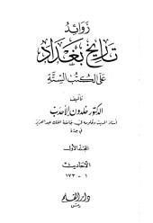 زوائد تاريخ بغداد على الكتب الستة - ج 1
