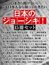 いまさら聞けない、でも日本人なら知っておきたい 日本のジョーシキ! 15冊セット