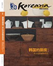 Koreana 2017 Autumn (Chinese)
