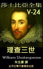 理查三世: 朱譯莎士比亞全集
