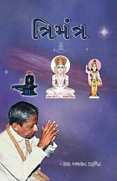 Tri Mantra (Gujarati)