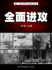 第二次世界大战史丛书·全面进攻