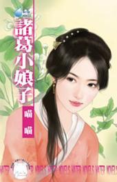 諸葛小娘子~我愛娘子之三: 禾馬文化水叮噹系列185