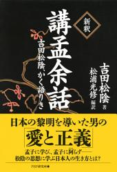[新釈]講孟余話: 吉田松陰、かく語りき