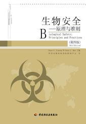 生物安全:原理与准则(第四版)