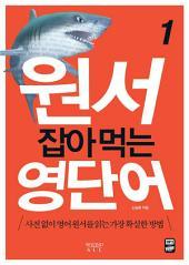 원서 잡아먹는 영단어 1: 사전없이 영어원서를 읽는 가장 확실한 방법