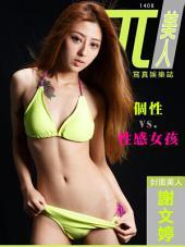 兀美人1408-謝文婷【個性 vs. 性感女孩】