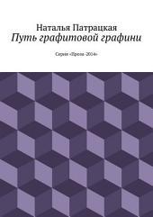 """Путь графитовой графини. Серия """"Проза – 2014"""""""