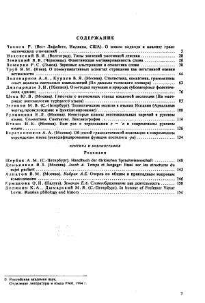 Voprosy i  azykoznanii  a PDF