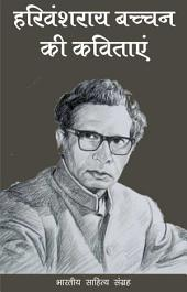 हरिवशंराय बच्चन की कविताएं (Hindi Poetry): Harivanshrai Bachchan Ki Kavitayen (Hindi Poetry)