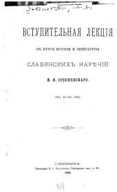 Вступительная лекція в курс исторіи и литературы славянских нарѣчій: чит. 16 окт. 1842