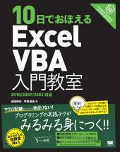 10日でおぼえるExcel VBA入門教室 2010/2007/2003対応