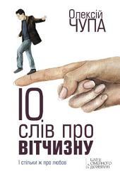 10 слів про Вітчизну