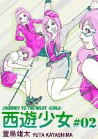 Journey To The West Girls PDF