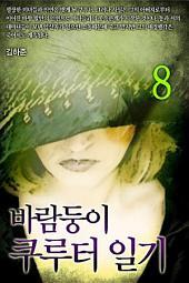바람둥이 쿠루터 일기 8권