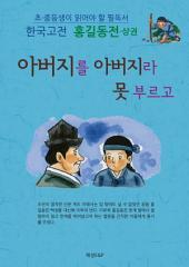 홍길동 - 상