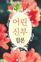 [합본할인] 어린 신부 (전3권/완결)