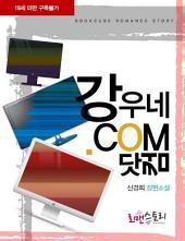 [세트] 강우네 닷컴 (전2권/완결)