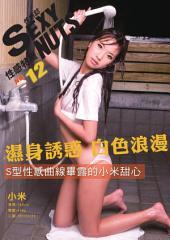 性感特輯NO.12
