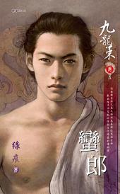 蠻郎~九龍策 卷五(2010典藏版): 禾馬珍愛小說2016