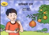 Dalimbache Dane: Jayashree Deshpande