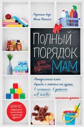 Полный порядок для будущих мам: Понедельный план борьбы с хаосом на кухне, в гостиной, в детской и в голове