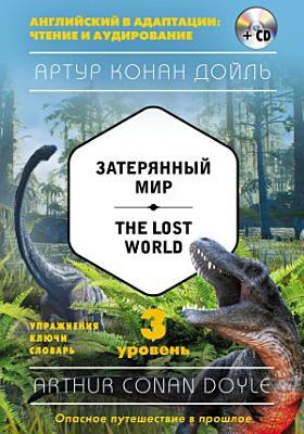 The Lost World  3                   MP3  PDF