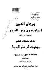 برهان الدين إبراهيم بن محمد الحلبي المتوفي سنة (752 - 841) المعروف بـ سبط ابن العجمي وجهوده في علم الحديث - الرسالة العلمية