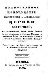 Православное исповѣдание Кафолической и Апостольской Церкви Восточной
