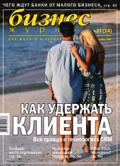 Бизнес-журнал, 2003/21