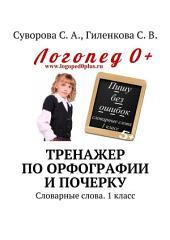 Тренажер по орфографии и почерку. Словарные слова. 1 класс