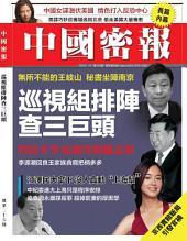 《中國密報》第26期: 巡視組排陣查三巨頭