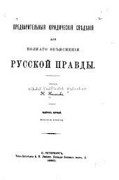 Предварительныя юридическия свѣдѣнія для полнаго объясненія Русской правды: Том 1